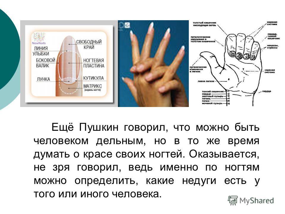 Ещё Пушкин говорил, что можно быть человеком дельным, но в то же время думать о красе своих ногтей. Оказывается, не зря говорил, ведь именно по ногтям можно определить, какие недуги есть у того или иного человека.