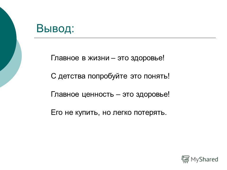 Здоровье не купишь эссе украинские скачать реферат