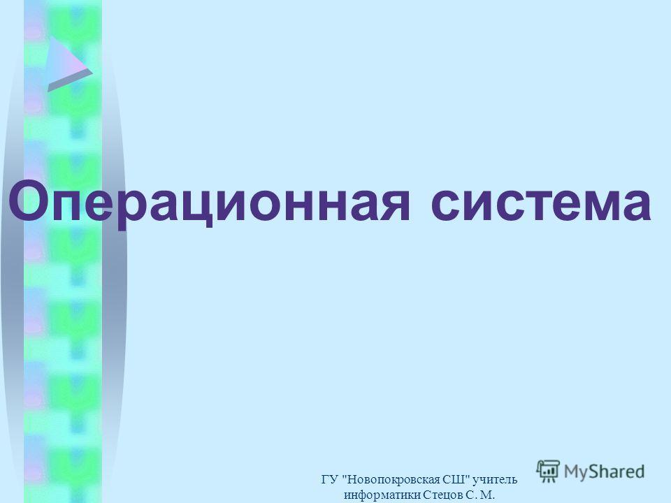 ГУ Новопокровская СШ учитель информатики Стецов С. М. Операционная система