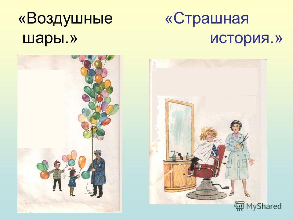 «Воздушные «Страшная шары.» история.»