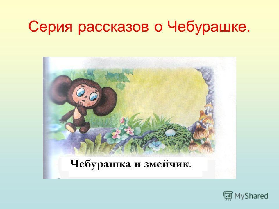 Серия рассказов о Чебурашке.
