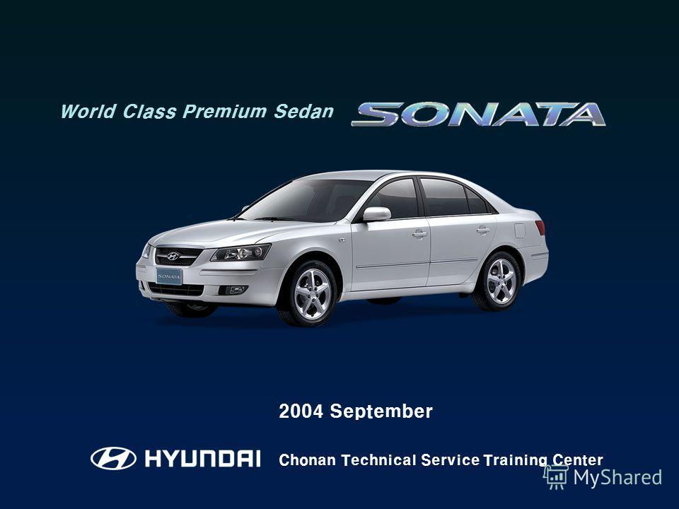Chonan Technical Service Training Center 2004 September World Class Premium Sedan