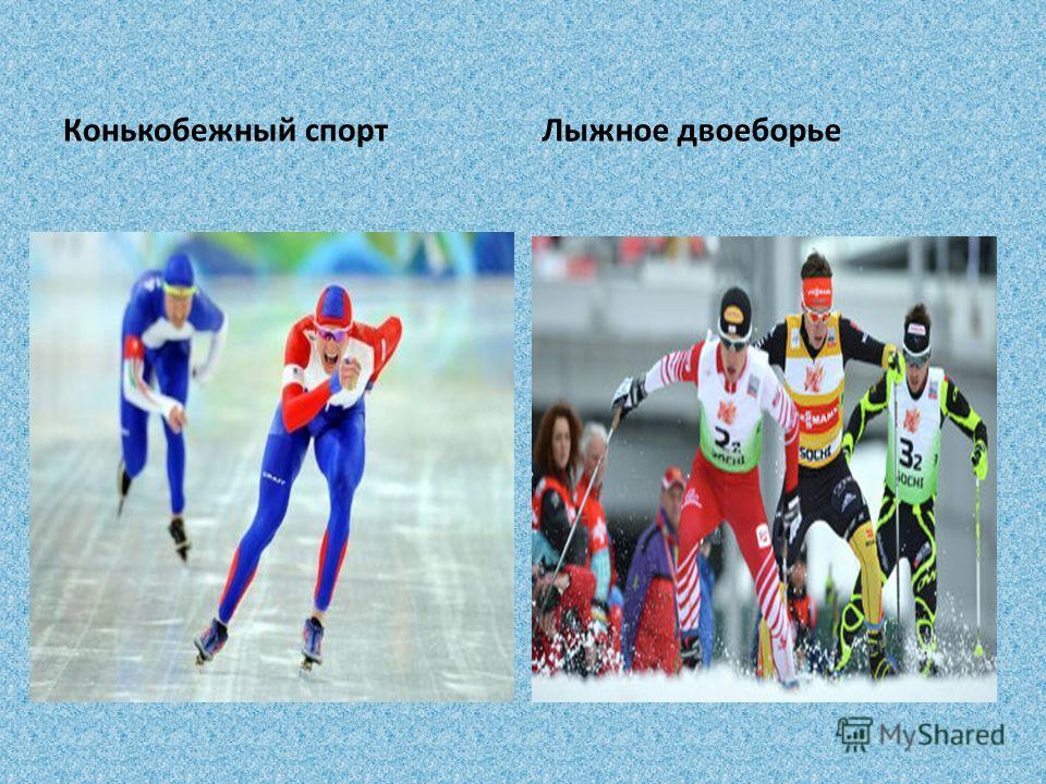 Конькобежный спорт Лыжное двоеборье