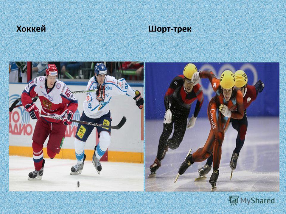Хоккей Шорт-трек