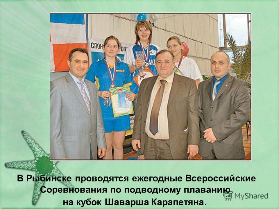 В Рыбинске проводятся ежегодные Всероссийские Соревнования по подводному плаванию на кубок Шаварша Карапетяна.