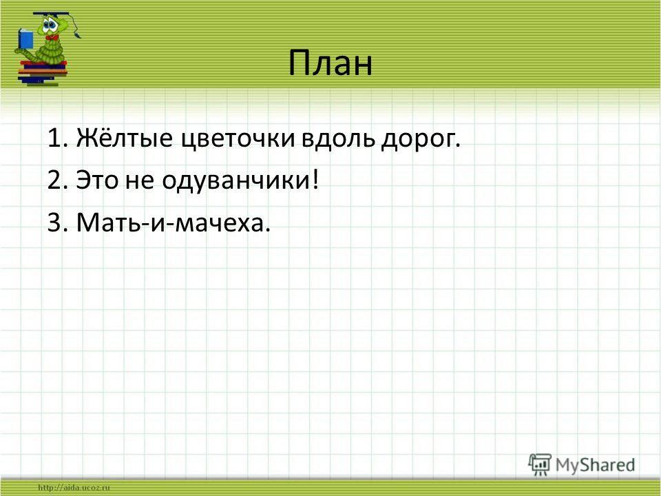 Изложение по русскому языку 2 класс программа планета знаний
