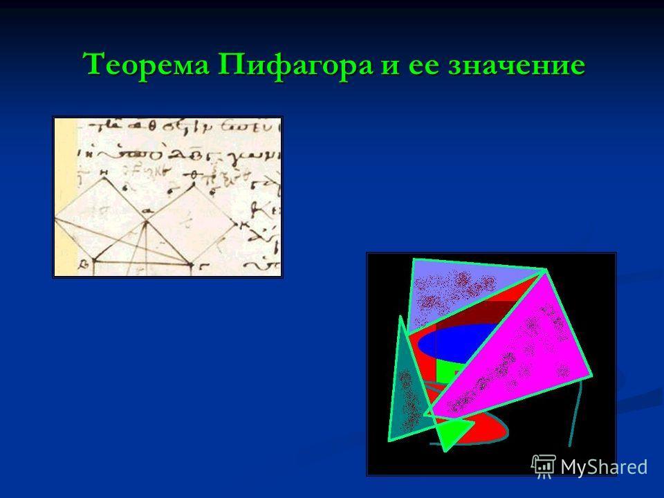 Теорема Пифагора и ее значение