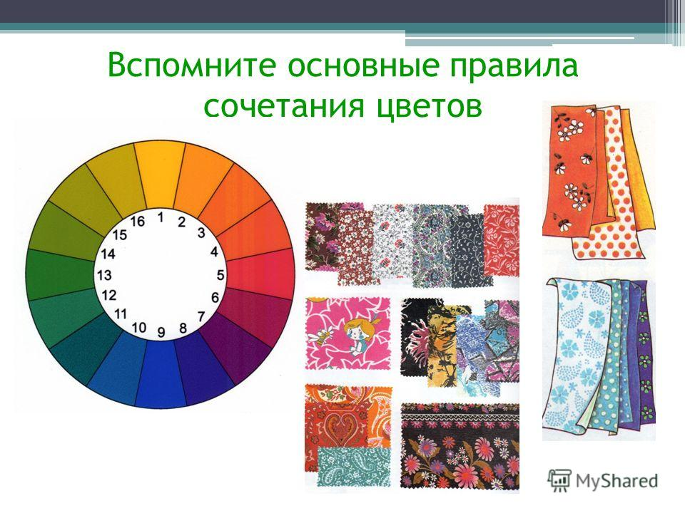Вспомните основные правила сочетания цветов