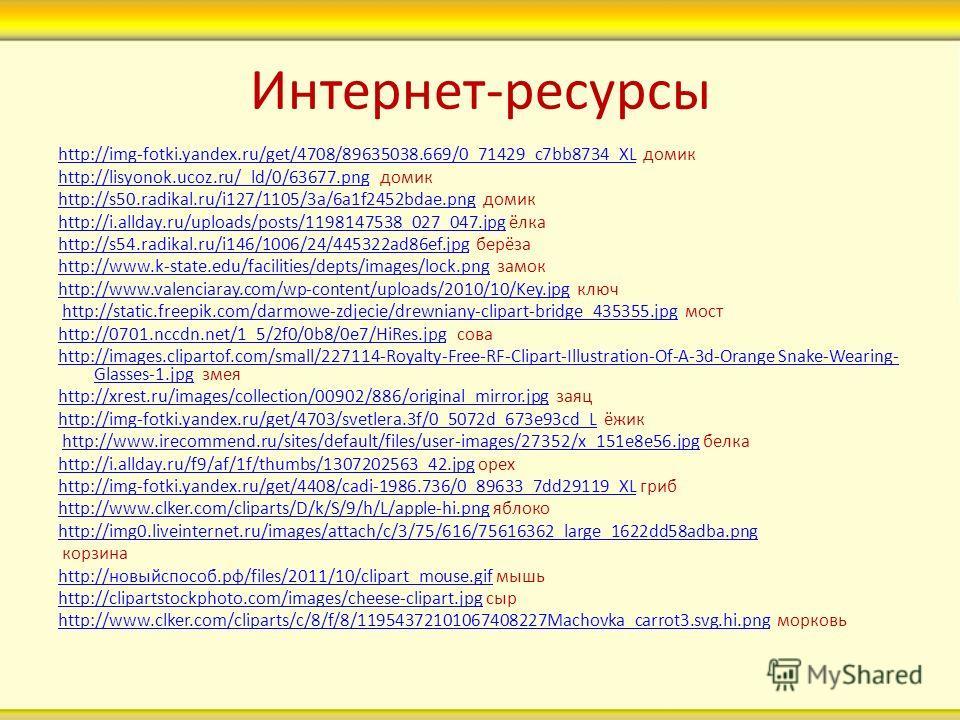 Интернет-ресурсы http://img-fotki.yandex.ru/get/4708/89635038.669/0_71429_c7bb8734_XLhttp://img-fotki.yandex.ru/get/4708/89635038.669/0_71429_c7bb8734_XL домик http://lisyonok.ucoz.ru/_ld/0/63677.pnghttp://lisyonok.ucoz.ru/_ld/0/63677. png домик http