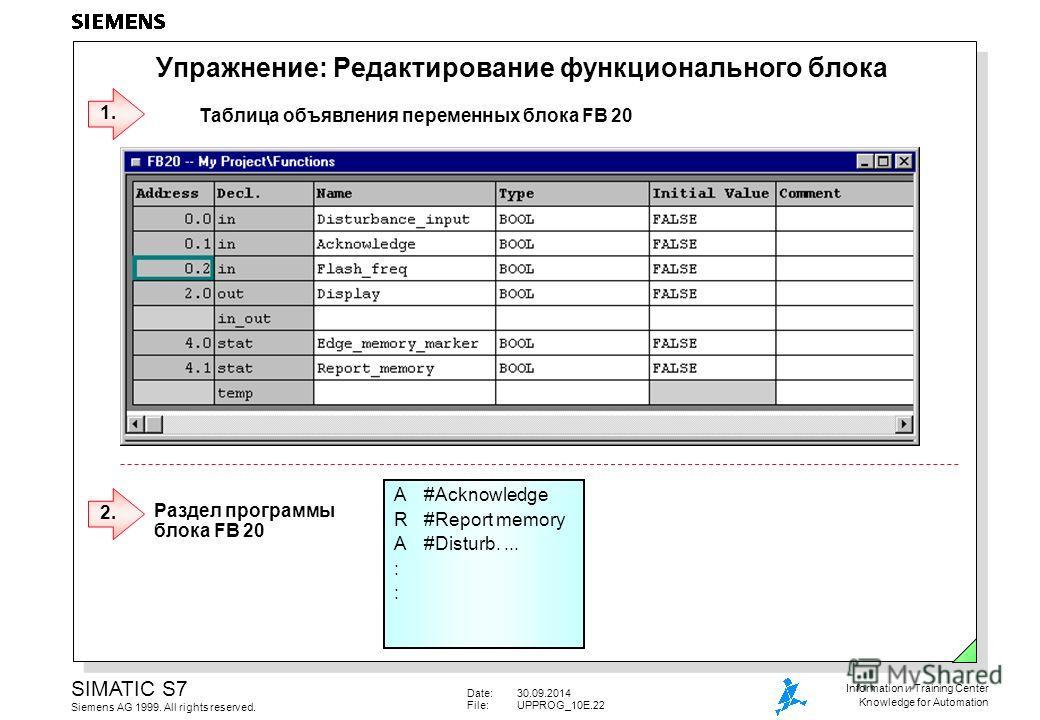 Date:30.09.2014 File:UPPROG_10E.22 SIMATIC S7 Siemens AG 1999. All rights reserved. Information и Training Center Knowledge for Automation Упражнение: Редактирование функционального блока Таблица объявления переменных блока FB 20 1. Раздел программы