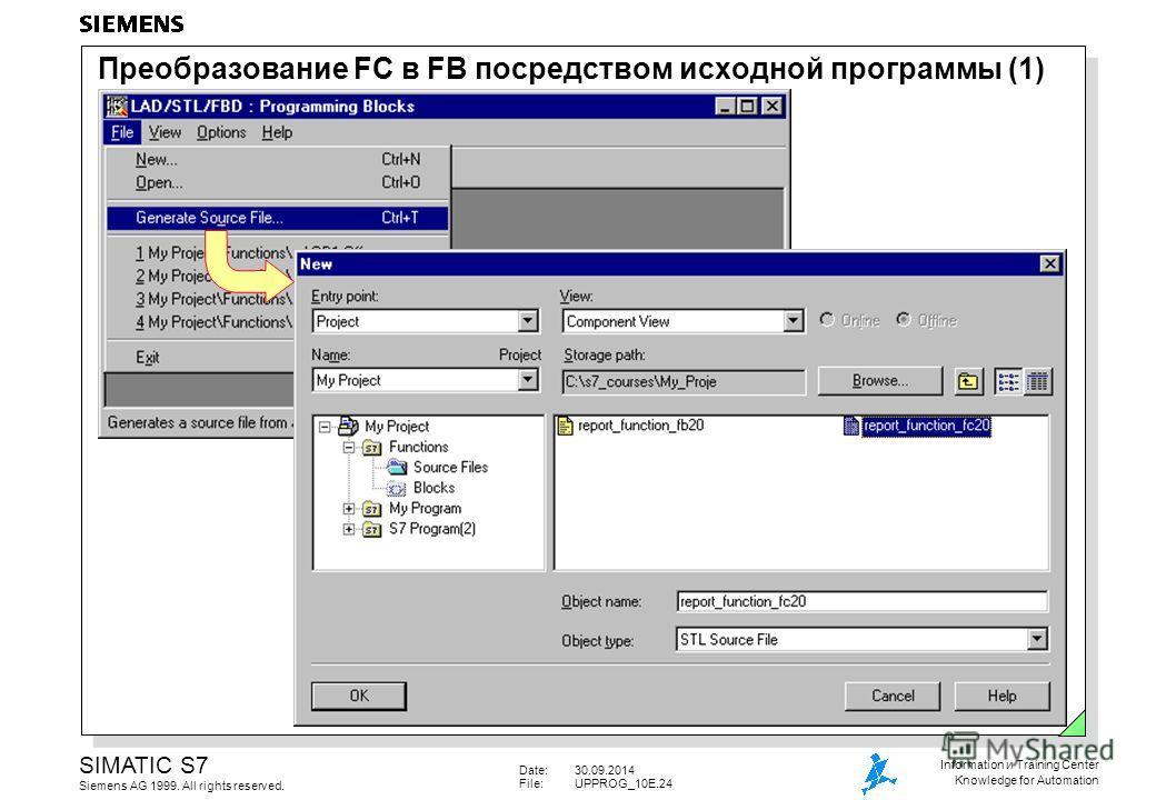 Date:30.09.2014 File:UPPROG_10E.24 SIMATIC S7 Siemens AG 1999. All rights reserved. Information и Training Center Knowledge for Automation Преобразование FC в FB посредством исходной программы (1)