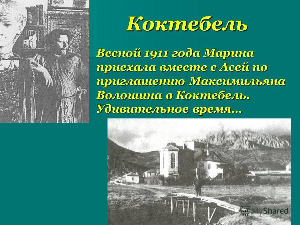 Коктебель Весной 1911 года Марина приехала вместе с Асей по приглашению Максимильяна Волошина в Коктебель. Удивительное время…