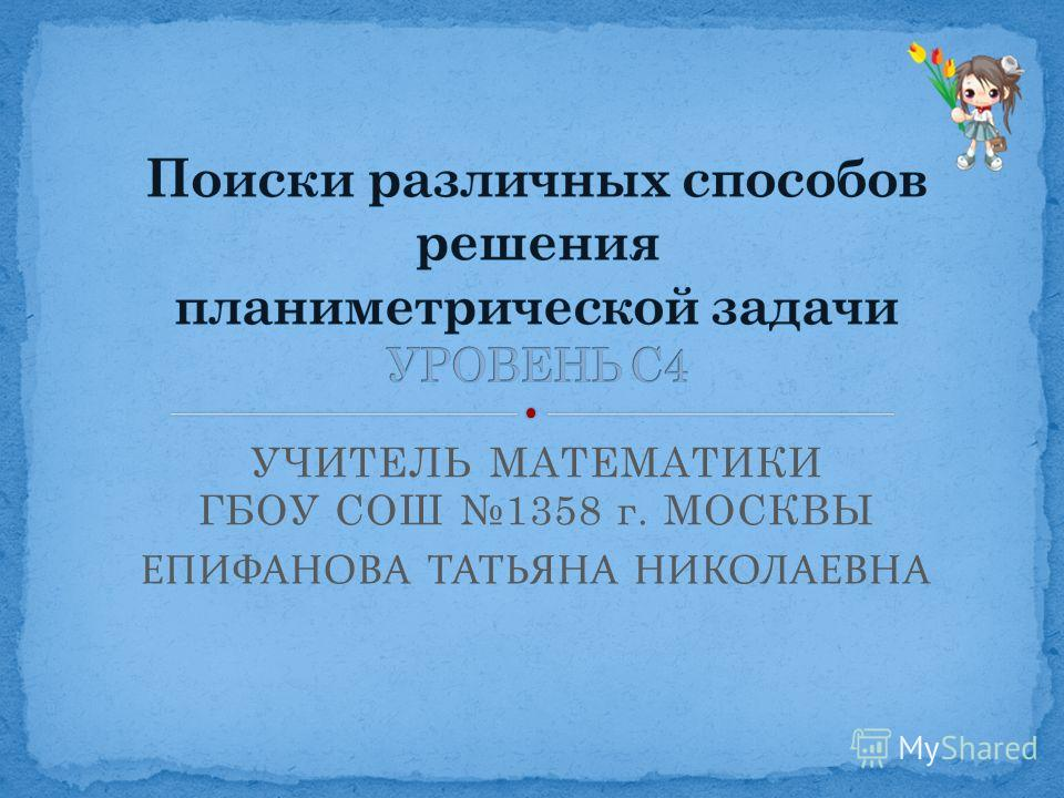 УЧИТЕЛЬ МАТЕМАТИКИ ГБОУ СОШ 1358 г. МОСКВЫ ЕПИФАНОВА ТАТЬЯНА НИКОЛАЕВНА