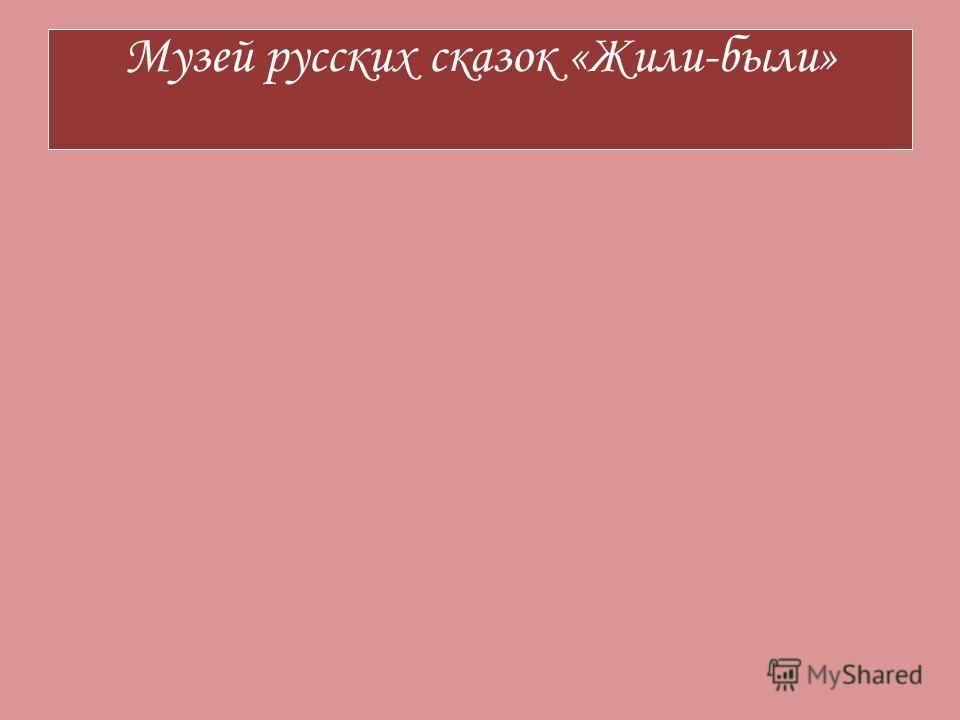 Музей русских сказок «Жили-были»