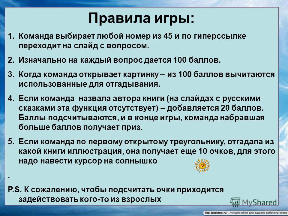 Заведующая библиотекой СКШИ 4 Шевченко Т.А. г. Переславль – Залесский 2011