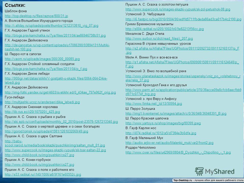В. Губарев «Королевство кривых зеркал» -10 -30 -15 -20 100 очков 45 Автор, название -10 -15 -20 -30 + 20 Автор книги + 20 очков + 10