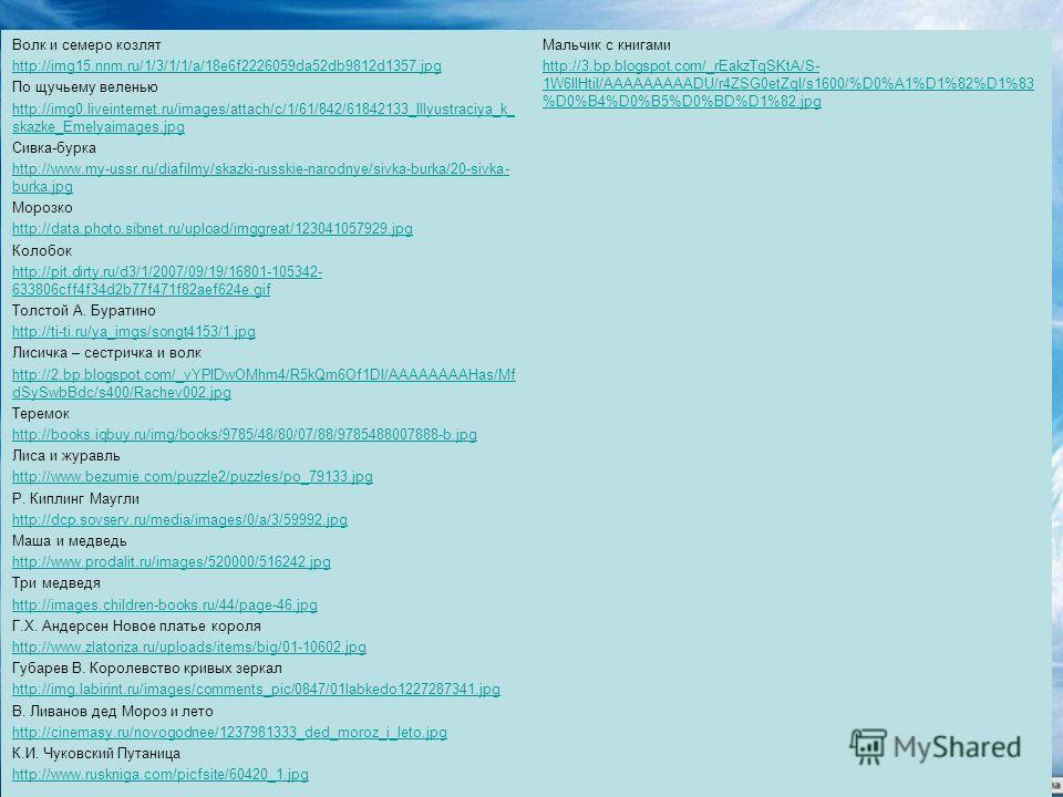 Ссылки: Шаблон фона http://top-desktop.ru/files/raznoe/800/31. jp А. Волков Волшебник Изумрудного города http://i.allday.ru/uploads/posts/thumbs/1212313810_vig_07. jpg Г.Х. Андерсен Гадкий утенок http://blogs.pravkamchatka.ru/7ya/files/2011/04/ae8694
