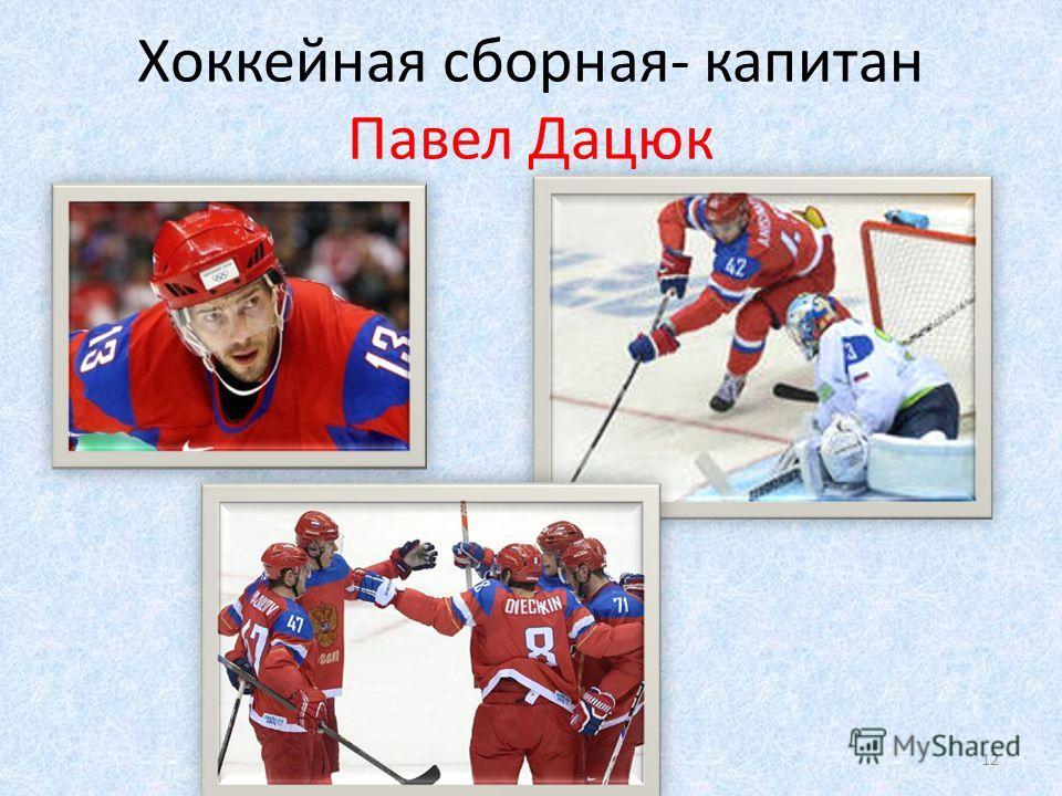 Хоккейная сборная- капитан Павел Дацюк 12