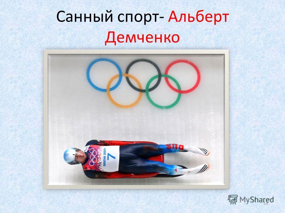 Санный спорт- Альберт Демченко 14
