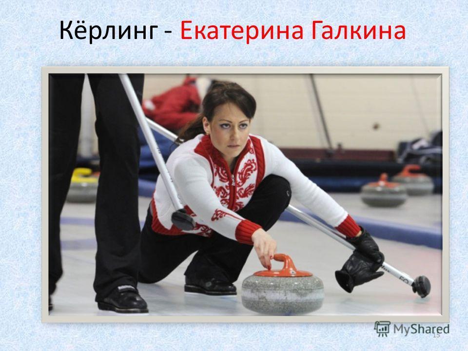 Кёрлинг - Екатерина Галкина 15