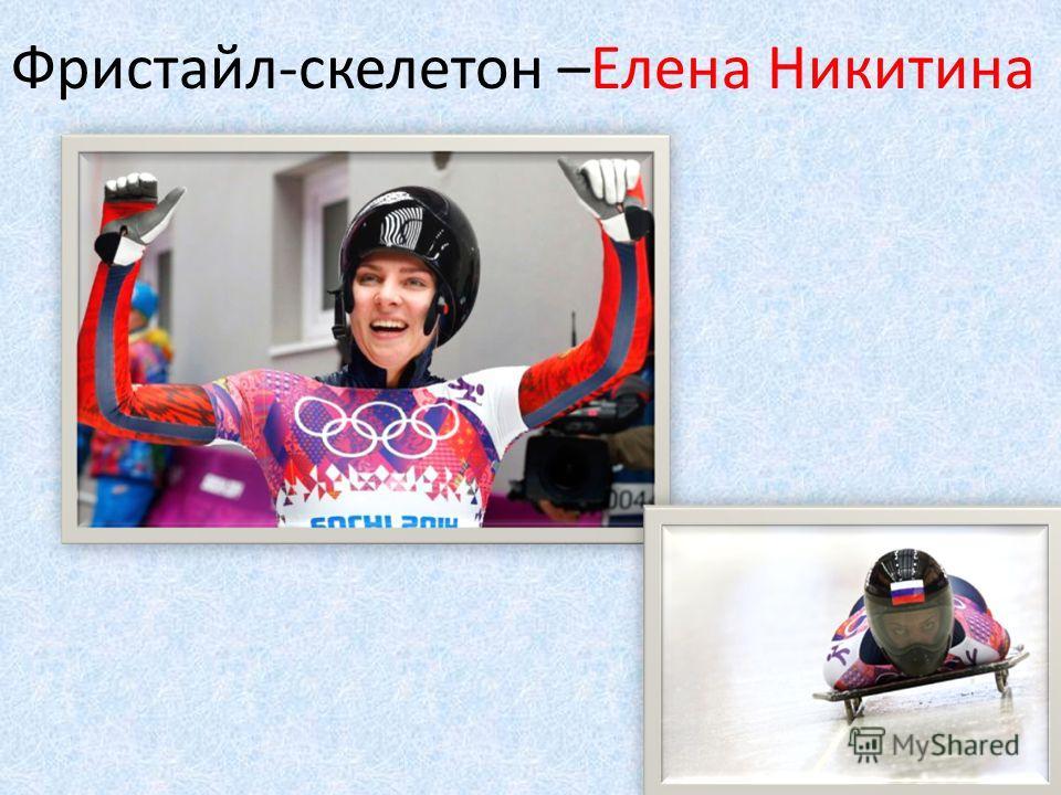 Фристайл-скелетон –Елена Никитина