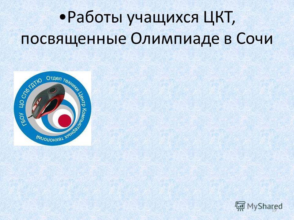 Работы учащихся ЦКТ, посвященные Олимпиаде в Сочи 19