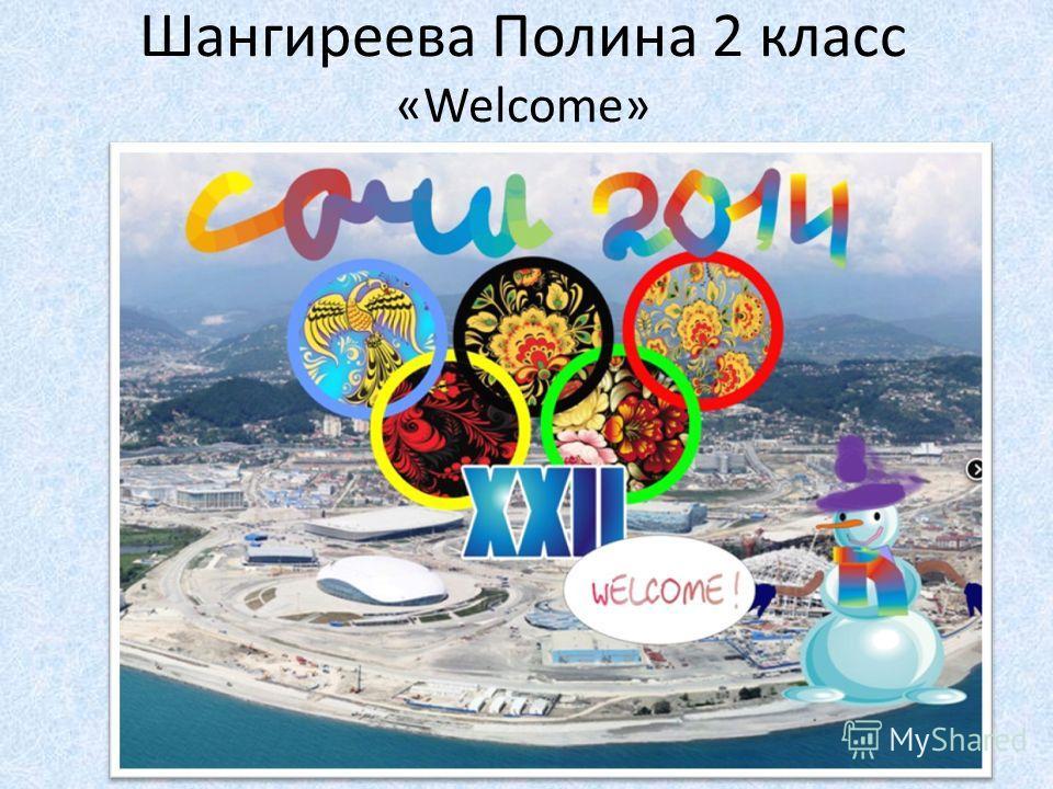 Шангиреева Полина 2 класс «Welcome» 20