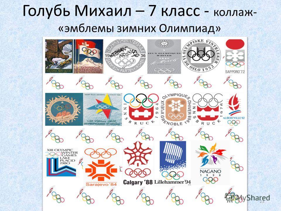 Голубь Михаил – 7 класс - коллаж- «эмблемы зимних Олимпиад» 23