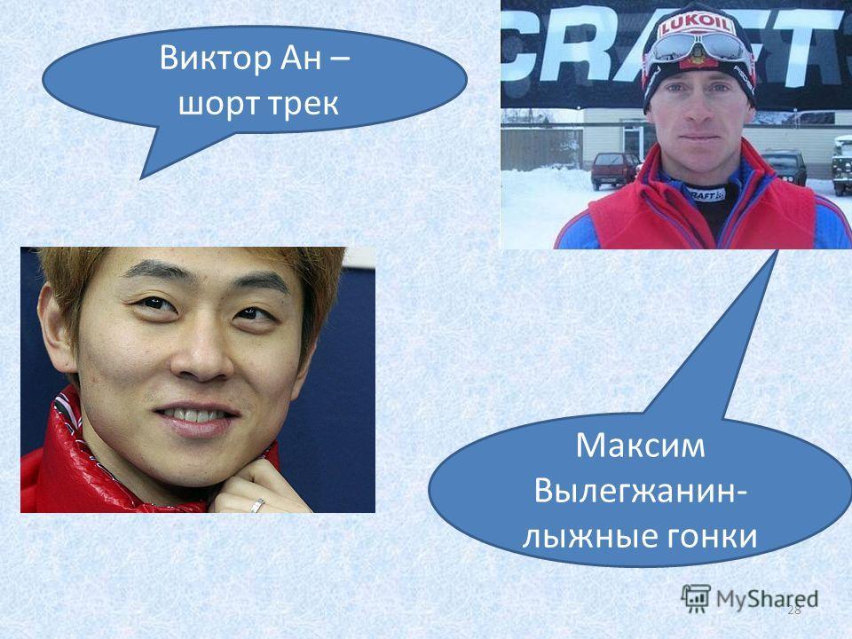28 Виктор Ан – шорт трек Максим Вылегжанин- лыжные гонки