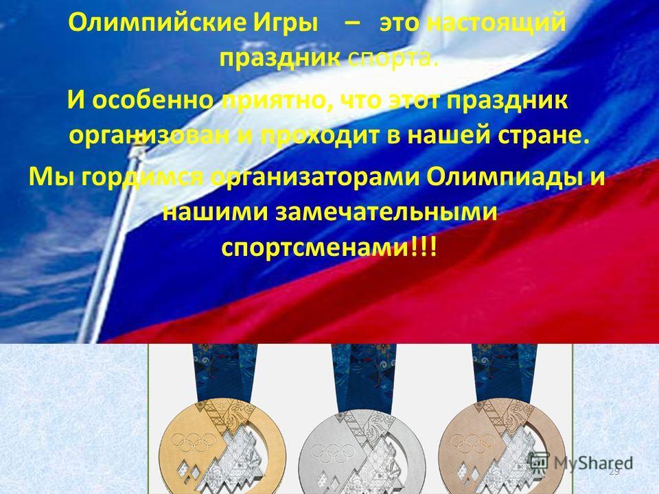 Выводы 29 Олимпийские Игры – это настоящий праздник спорта. И особенно приятно, что этот праздник организован и проходит в нашей стране. Мы гордимся организаторами Олимпиады и нашими замечательными спортсменами!!!