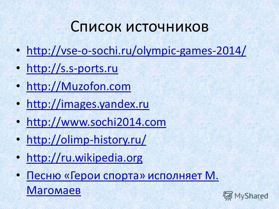 Список источников http://vse-o-sochi.ru/olympic-games-2014/ http://s.s-ports.ru http://Muzofon.com http://Muzofon.com http://images.yandex.ru http://images.yandex.ru http://www.sochi2014. com http://olimp-history.ru/ http://ru.wikipedia.org Песню «Ге