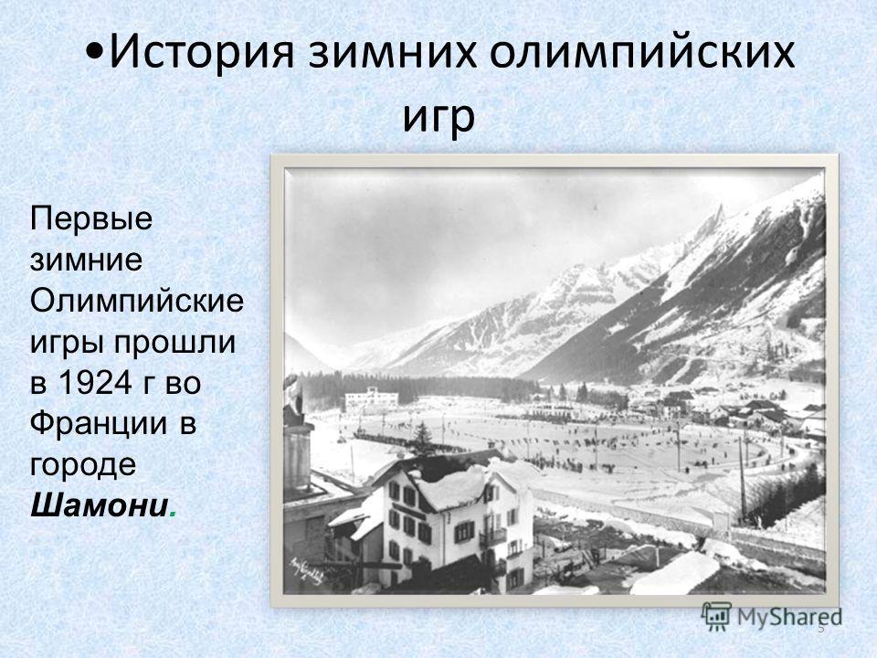 История зимних олимпийских игр 5 Первые зимние Олимпийские игры прошли в 1924 г во Франции в городе Шамони.