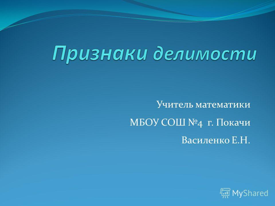 Учитель математики МБОУ СОШ 4 г. Покачи Василенко Е.Н.