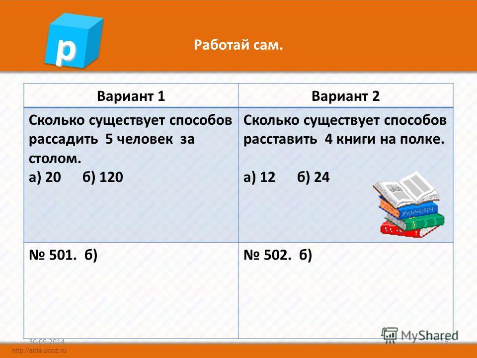 Правило умножения. Если объект А можно выбрать m способами и если после каждого такого выбора объект В можно выбрать n способами, то выбор пары (А,В) в указанном порядке можно осуществить mn способами. При этом число способов выбора второго элемента