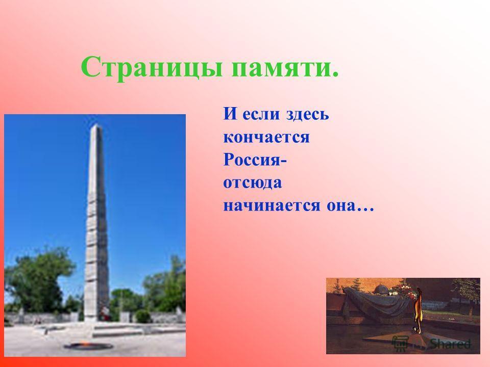 И если здесь кончается Россия- отсюда начинается она… Страницы памяти.