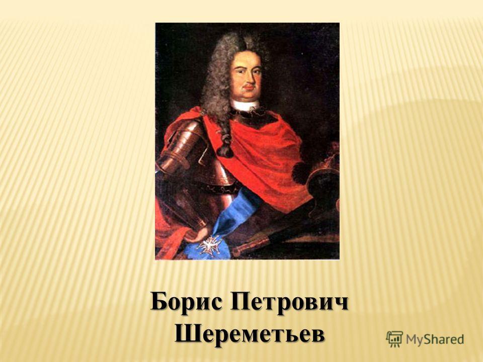 Борис Петрович Шереметьев