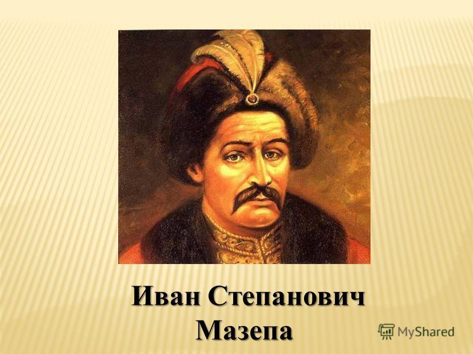 Иван Степанович Мазепа Иван Степанович Мазепа