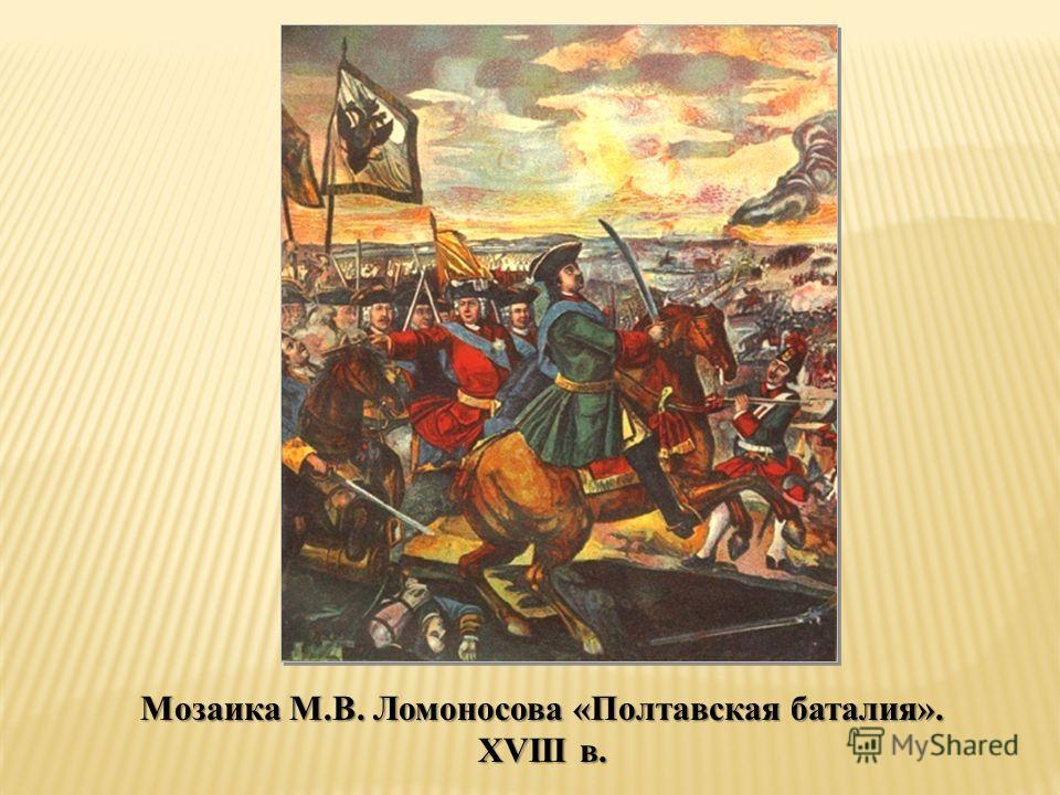 Мозаика М.В. Ломоносова «Полтавская баталия». XVIII в.