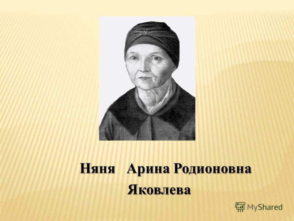 Няня Арина Родионовна Яковлева Яковлева