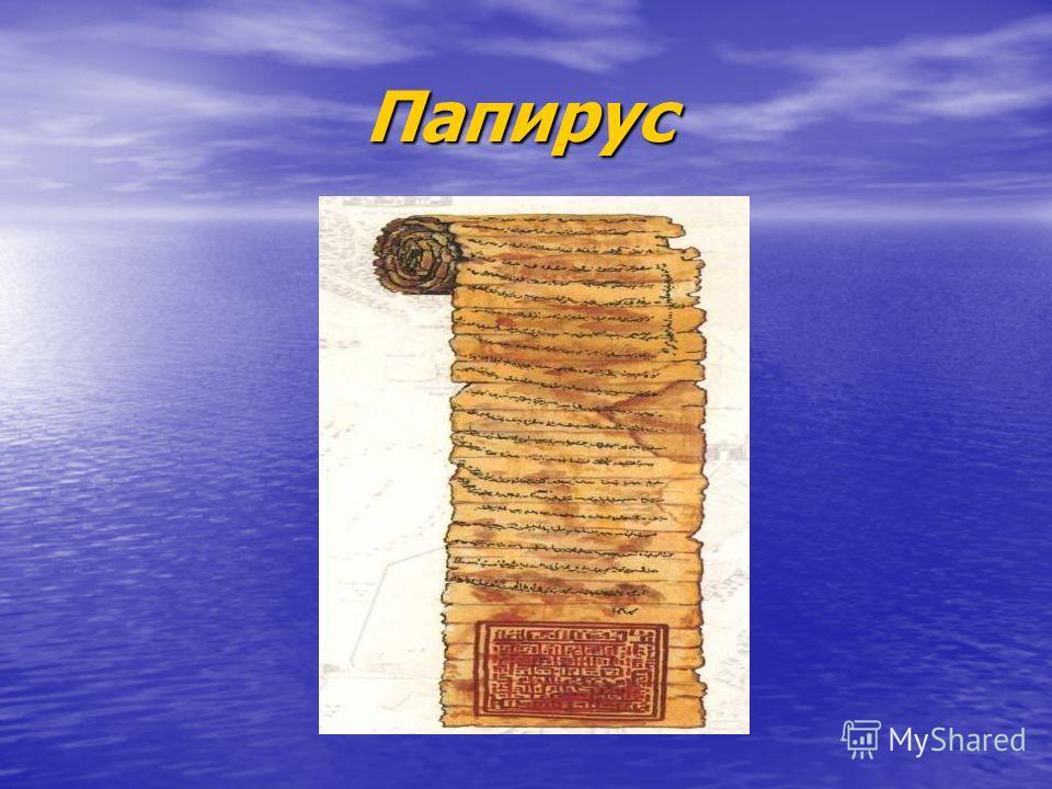 Папирус Папирус