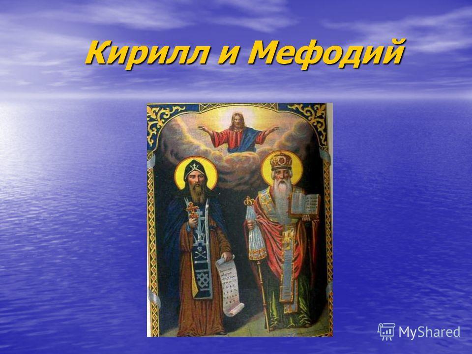Кирилл и Мефодий Кирилл и Мефодий