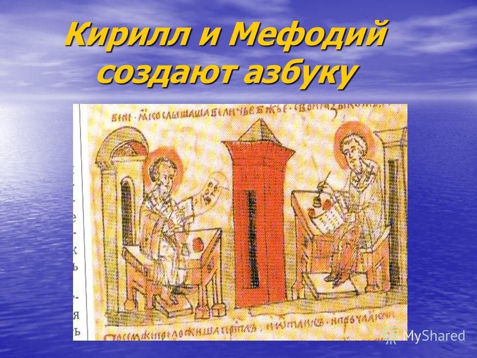 Кирилл и Мефодий создают азбуку Кирилл и Мефодий создают азбуку
