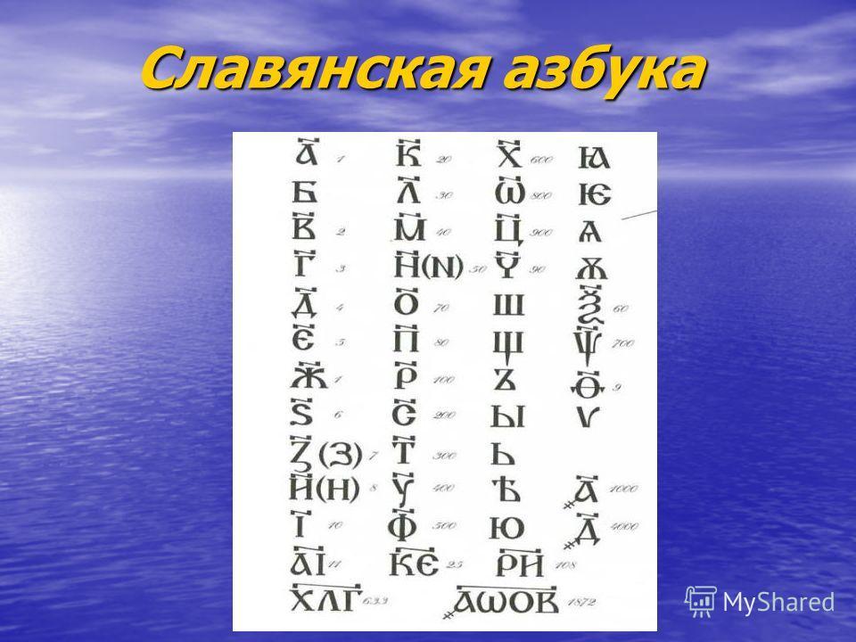 Славянская азбука Славянская азбука