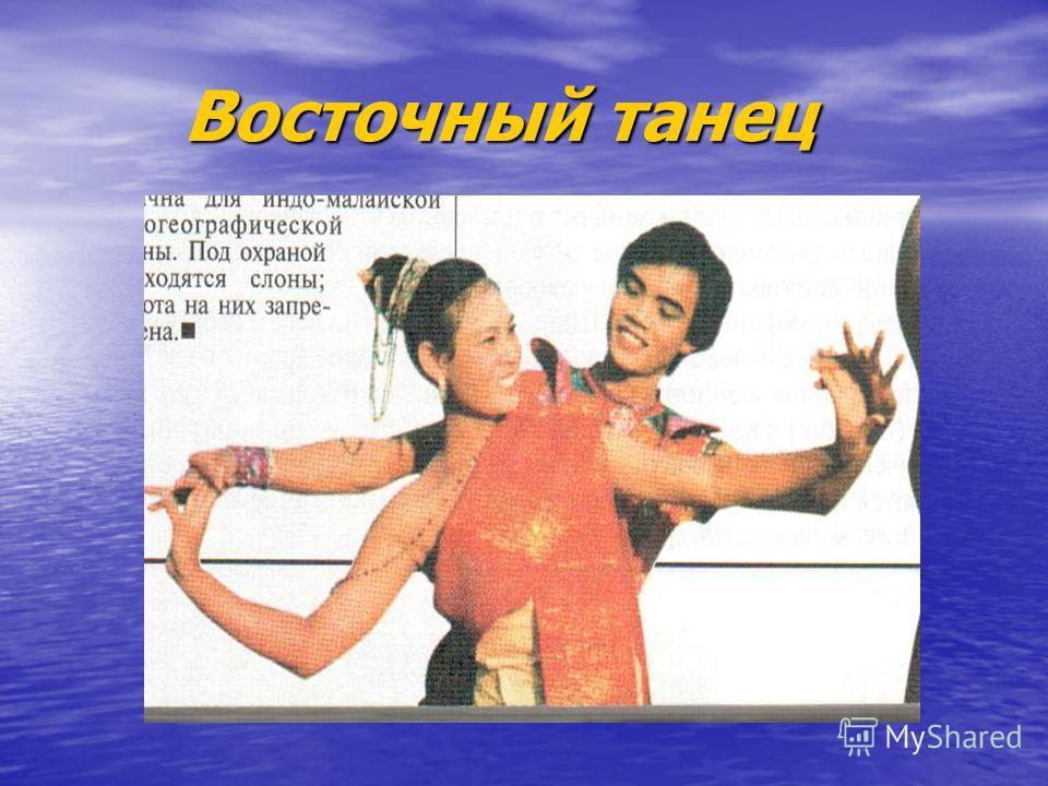 Восточный танец Восточный танец