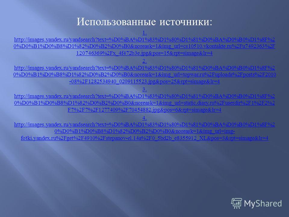 Использованные источники : 1. http://images.yandex.ru/yandsearch?text=%D0%BA%D1%83%D1%80%D1%81%D0%BA%D0%B0%D1%8F%2 0%D0%B1%D0%B8%D1%82%D0%B2%D0%B0&noreask=1&img_url=cs10510.vkontakte.ru%2Fu7492363%2F 120746369%2Fx_4f472b3e.jpg&pos=15&rpt=simage&lr=4