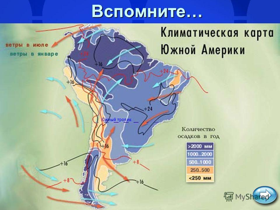 Вспомните… Что такое атмосфера? Каково значение атмосферы на Земле? Что такое атмосфера? Каково значение атмосферы на Земле? По какой карте можно узнать о свойствах воздуха? Какие элементы на ней обозначены? По какой карте можно узнать о свойствах во