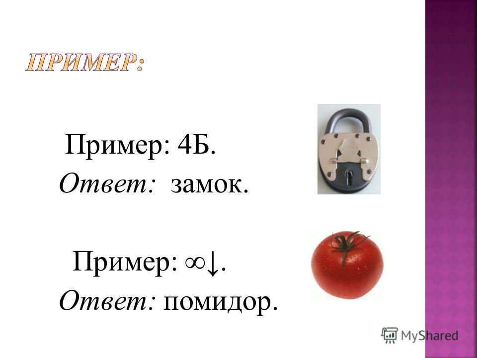 Пример: 4Б. Ответ: замокккк. Пример:. Ответ: помидор.