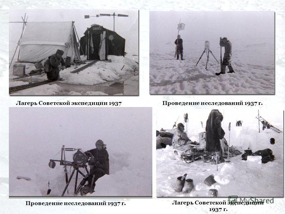 Лагерь Советской экспедиции 1937Проведение исследований 1937 г. Лагерь Советской экспедиции 1937 г.